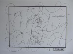 魂胆光編-00839表