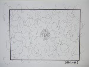魂胆光編-00891表