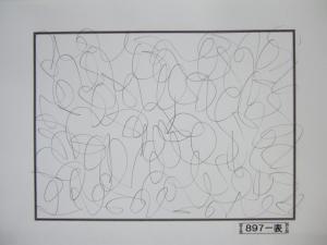 魂胆光編-00897表