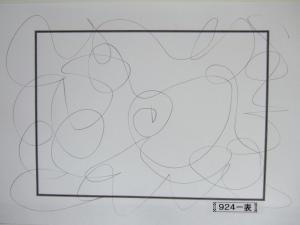 魂胆光編-00924表
