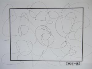 魂胆光編-00928表