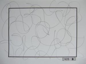魂胆光編-00928裏