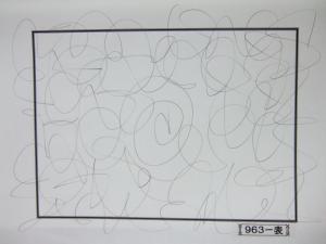魂胆光編-00963表