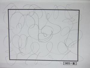 魂胆光編-00965表