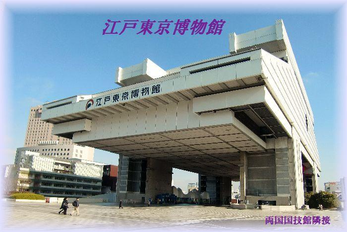 江戸東京博物館正面