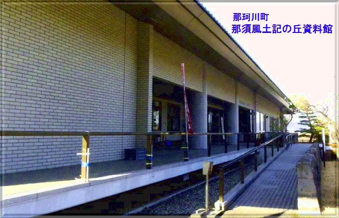 那須風土記の丘資料館
