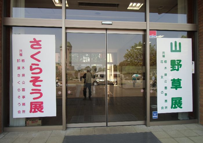 二つの展示会