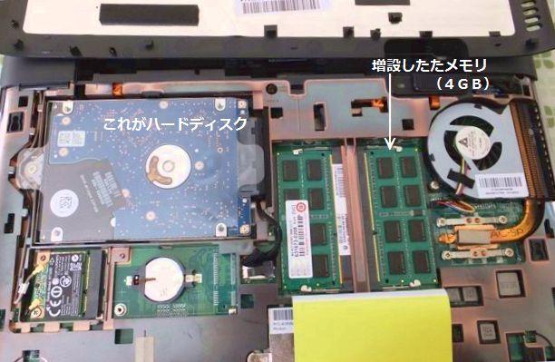 メモリ増設後のWindows8