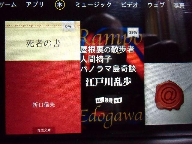 無料本と「死者の書」