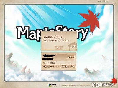 MapleStory 2012-08-23 18-40-11-474