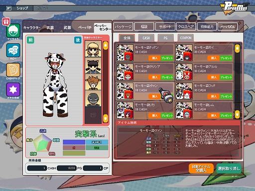 PaperMan 2012-09-17 10-00-28-740