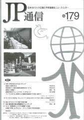 JP通信179