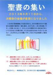 2013聖書の集い