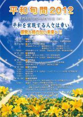 peace2012