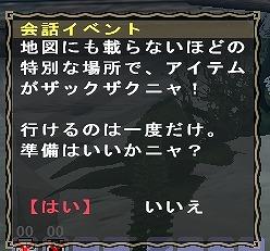 mhf_20130201_175200_407 - ショートカット