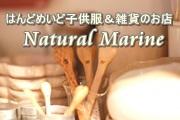 ハンドメイド子供服 NaturalMarine