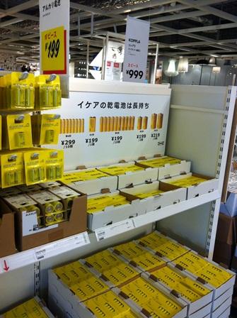 IKEA TRONES10