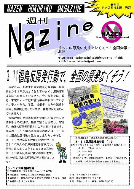 s-ナジン1号表