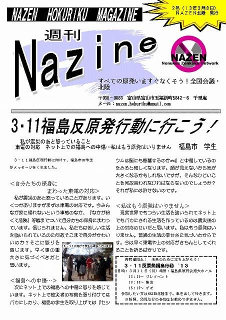 s-ナジン2号表
