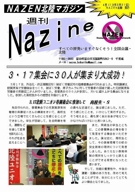 s-ナジン4号表