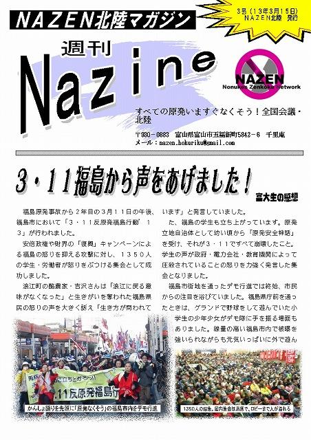 s-ナジン3号表
