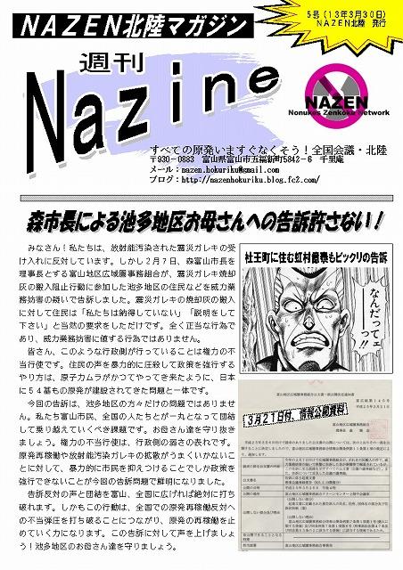 s-ナジン5号表
