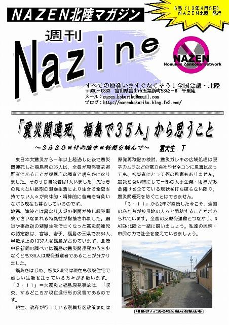 s-ナジン6号表