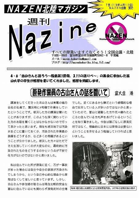 s-ナジン7号表