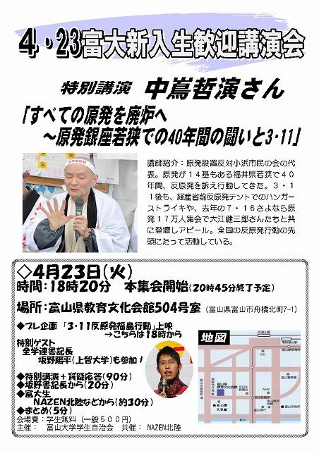 s-13年新歓講演会ビラ