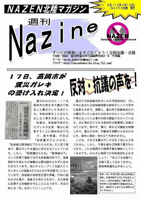 s-ナジン8号1