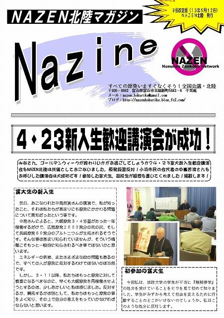 s-ナジン9号表