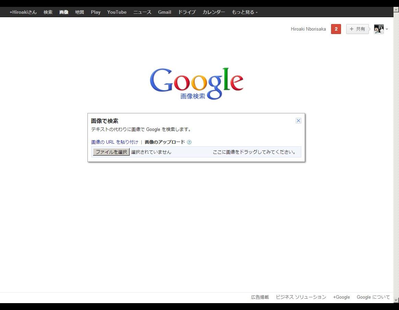Google 画像検索 (2)
