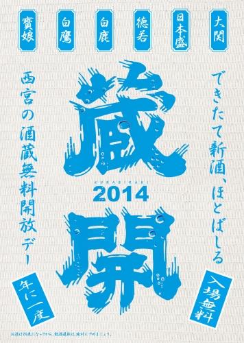 kurahiraki-hyosi_2014020512423104b.jpg