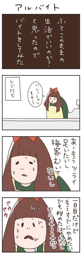 baito_ok_01_s.jpg