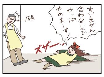 baito_ok_05_s.jpg