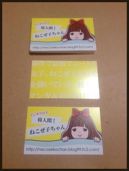 neco_card.jpg