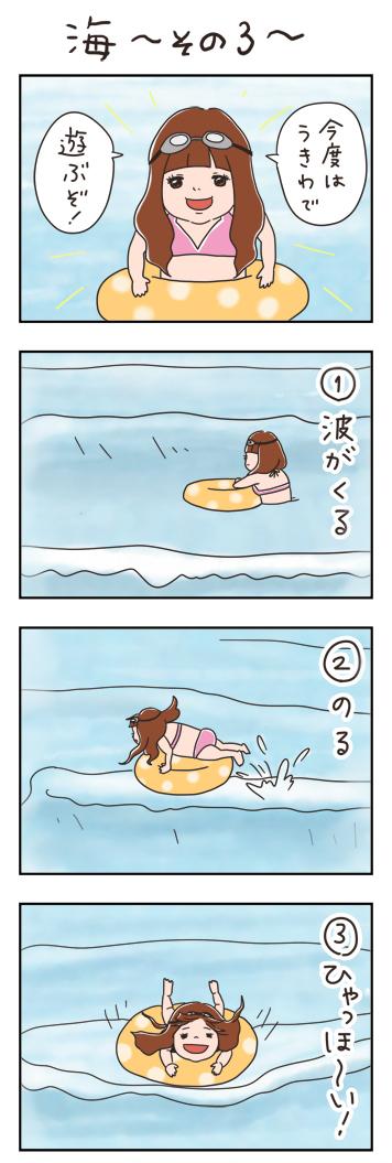 umi3_a_01_s.jpg