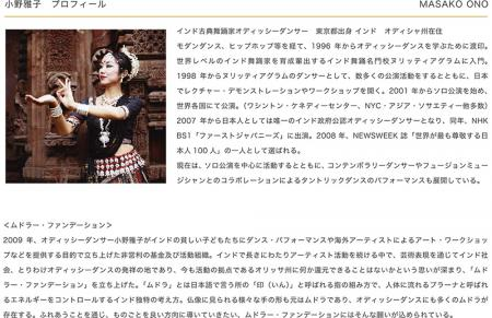 masako-ono-4.jpg