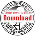 sansthan-news-logo.png