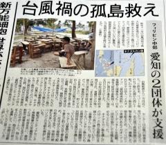 中日新聞紙面