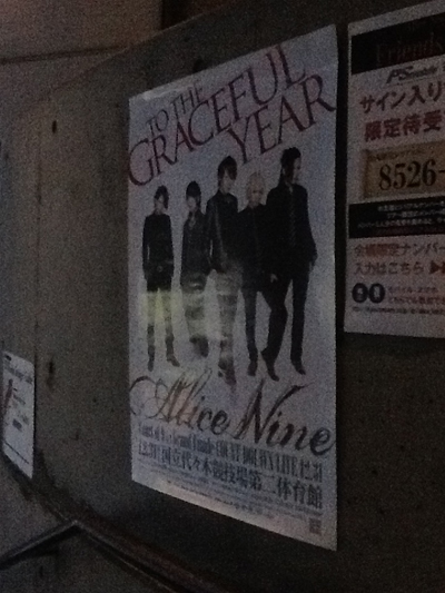 AliceNineポスター
