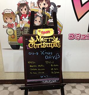 ゆるふわクリスマスデー