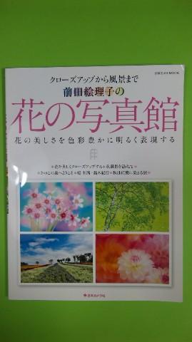 花の写真館1