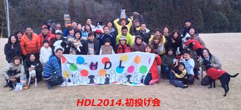 2014初投げ会aquo2w47
