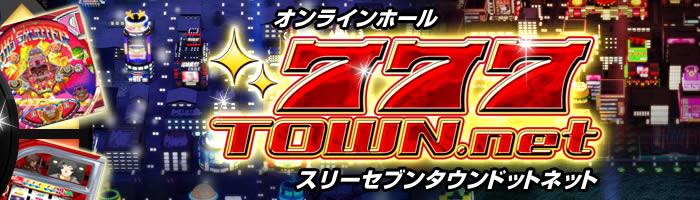 自宅でパチンコ・スロットが楽しめるオンラインゲーム『777タウン.net』