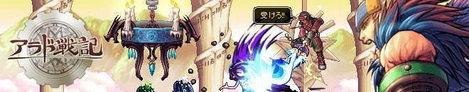 2D横スクロールアクションRPG『アラド戦記』