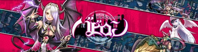 ブラウザカードゲーム『BABYLON:バビロン』