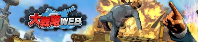 ブラウザオンラインゲーム『大戦略WEB』