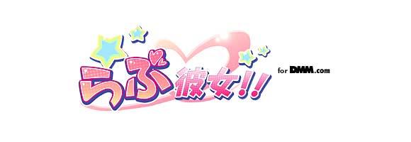 萌え系オンラインゲーム『らぶ彼女!!』