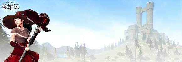 リアルアクションRPG『 マビノギ英雄伝 』